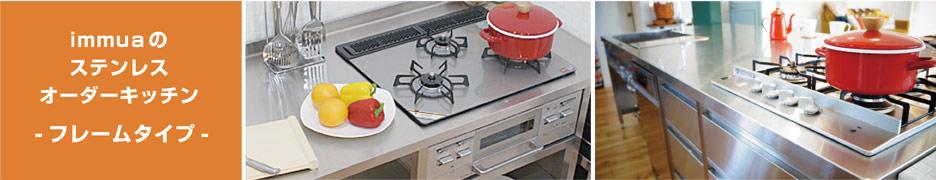 immuaのステンレスオーダーキッチン-フレームタイプ-