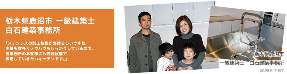 栃木県鹿沼市 一級建築士 白石建築事務所